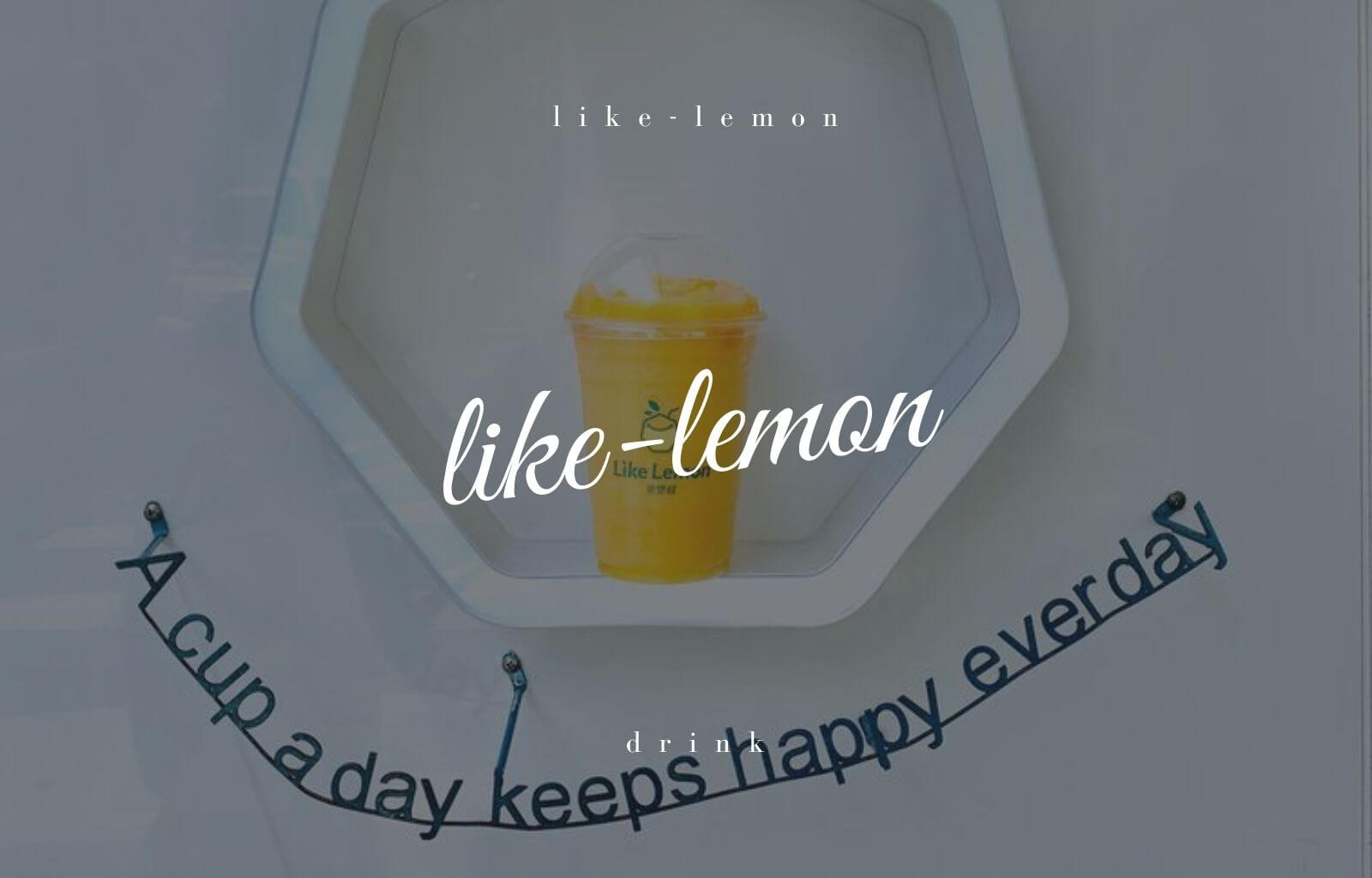 萊樂檬 Like Lemon