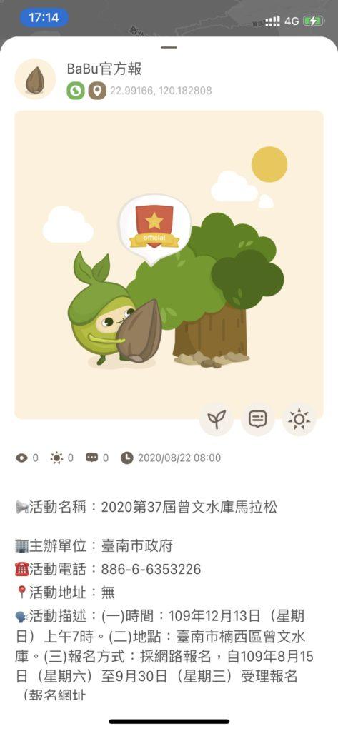 2020 熱門遊戲化社群交友地圖 APP 推薦- Babu